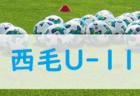 2019西毛地区U-11大会(JC、デポ出場権、モスシード決定大会)【群馬】2/23.24開催!組み合わせ掲載
