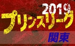 高円宮杯JFA U-18サッカープリンスリーグ2019関東 9/21結果掲載!次回10/13,14
