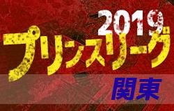 高円宮杯JFA U-18サッカープリンスリーグ2019関東  11/17第15節結果速報!