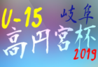 【全国大会】ダノンネーションズカップ2019 in JAPAN【男子】3/23・3/24結果速報!情報お待ちしています!