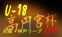 高円宮杯U-18サッカーリーグ2019 神戸市リーグ【兵庫】8/17~20結果速報