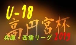 高円宮杯U-18サッカーリーグ2019 西播リーグ 2/16,17結果更新!次節は3/16,17!