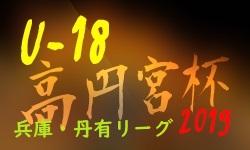 高円宮杯U-18サッカーリーグ2019 丹有リーグ 2/10開幕戦結果(判明分)!情報提供お待ちしています!