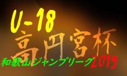 1部全結果2部判明分 4/20,21 U-18和歌山ジャンプリーグ | 高円宮杯 JFA U-18サッカーリーグ2019 和歌山ジャンプリーグ