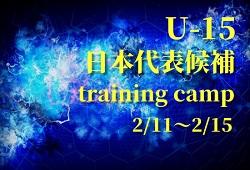 【U-15日本代表候補】参加メンバー・スケジュール発表!トレーニングキャンプ@Jヴィレッジ(2019/2/11~15)