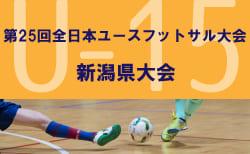 2018年度 第31回新潟県選抜中学生フットサル大会兼第25回全日本ユース(U15)フットサル大会新潟県大会 優勝は長岡JYFC! 結果情報お待ちしています