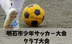 2018年度 明石市少年サッカ-大会 クラブ大会(兵庫県) 優勝はやまてSC!