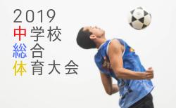 1回戦結果募集!2019年度第55回大分県中学校総合体育大会 7/23~26