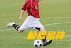 2018年度 第26回スーパードリーム6年生サッカー大会(群馬) 優勝はパルケFC前橋!続報お待ちしております