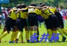 2018年度キャノン ガールズ・エイト第16回JFA地域ガールズ・エイト(U-12)サッカー関西大会結果掲載!優勝はJFAトレセン大阪女子U-12!