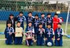 2018年度 エデュケーションカップ(U-11)【大阪府】2/10順位T結果情報お待ちしています!