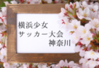 FCトリプレッタ ユースセレクション 2/27開催 2019年度 東京