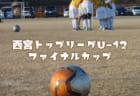 2019 関西 U-13 ヤマトタケルリーグ昇格戦 結果掲載!昇格チーム決定!情報いただきました!