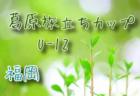 2018年度石川 第3回アントールカップ(石川県クラブユースU-13大会) 結果掲載!優勝ツエーゲン金沢!