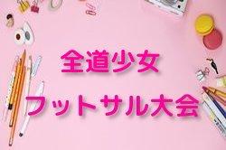 【北海道】2018年度第29回全道少女フットサル大会 優勝は空知FCガールズ!