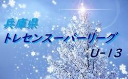 2018年度 第14回兵庫県トレセンスーパーリーグ(U-13)サッカー大会 2/23結果速報!リーグ表ご入力お待ちしています!