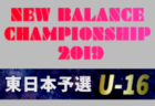 出場校&組合せ決定!! ニューバランスチャンピオンシップ 2019 U-16 東日本予選大会@静岡 7/22,23開催!