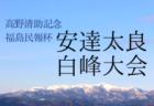 2018年度【福島】高野清助記念(民報杯)安達太良白峰大会 3/9,10開催!情報お待ちしております!