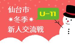 2018年度【宮城】仙台市冬季新人交流サッカー大会(U-11)<2/16結果更新!>2/17結果速報!