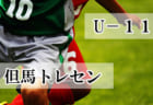 JA全農杯チビリンピック2019小学生8人制サッカー(U-11)北河内地区予選 中央大会出場チームはガンバ大阪門真、枚方FC!