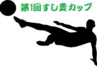 2019 山梨県フットサル交流大会 予選大会 兼 バーモントカップシード大会