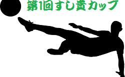 2018年度第1回すし貴カップ【宮崎県】結果速報!2/23,24開催!