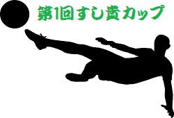 2018年度 第1回すし貴カップ【宮崎県】優勝 飛松FC!
