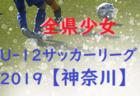第5回 JFA U-12サッカーリーグ 2019 神奈川 全県少女ブロック 後期Final 10/13までの結果更新!10/20結果募集!結果入力ありがとうございます!