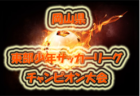 2018年度 第27回岡山東部 少年サッカーリーグチャンピオン大会【中学年の部】3/3に順延!情報お待ちしてます。