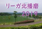 3/3までの結果 U-15リーガ北播磨 | リーガ北播磨2019【兵庫】情報提供お待ちしています