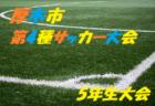 2018年度 三井のリハウス 東京都U-12サッカー 3ブロックリーグ(後期) 全結果掲載!石小 VS ロッソ結果情報募集!