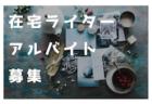 2018年度 ジュニアユース募集情報【山梨U-13】