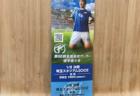 2017年度しずぎんカップ 第33回静岡県ユースU11サッカー大会東部大会   県大会出場9チーム決定!