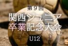 2018年度 第9回  関西ジュニア卒業記念大会 U-12【奈良県】2/23,24開催!組合せ掲載!情報お待ちしています