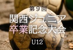 2018年度 第9回  関西ジュニア卒業記念大会 U-12(奈良県)優勝はディアブロッサ高田!2/23,24結果更新!引き続き情報お待ちしています!