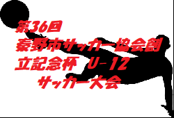 2018年度 第36回秦野市サッカー協会創立記念杯U-12少年サッカー大会(神奈川) 優勝は秦野FC! 2/16決勝トーナメント情報をお待ちしています!