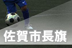 2018年度 佐賀市長旗U-12 少年サッカー大会 組合せ掲載! 2/23.24開催!