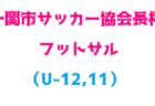 2018年度 パパリーグ【2019年2月17日@福岡】 第8節開催報告!