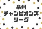 2018年度 第7回大阪府ユース(U-15)フットサル大会 優勝はIRIS生野!