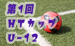 2018年度 第1回HTカップ U-12(兵庫県)3/16結果速報!情報お待ちしています