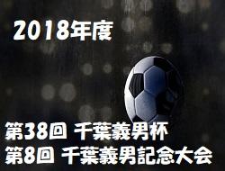 2018年度 第38回 千葉義男杯 第8回 千葉義男記念大会【東京】 3/2~開催!