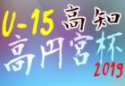 2019年度 高円宮杯 JFA U-15 サッカーリーグ  高知県リーグ(前期)日程情報お待ちしています!