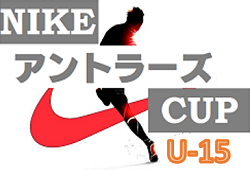 2019 NIKE ANTLERS CUP U-15 / 2nd division 2/16,17開催!組合せ情報お待ちしています!