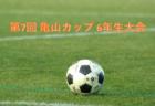 2018年度 第7回 亀山カップ 6年生大会【滋賀県】組合せ掲載!2/23,24結果速報!