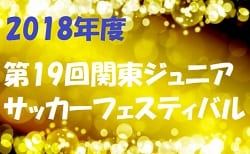 2018年度 第19回 関東ジュニアサッカーフェスティバル 組み合わせ掲載!3/2,3開催!