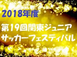 2018年度 第19回 関東ジュニアサッカーフェスティバル 3/3順位リーグ結果掲載!結果詳細情報お待ちしています!