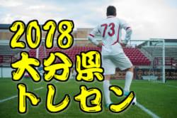 2018年度 【大分県】第4回九州トレセン女子U-14 参加選手決定!!