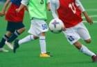 2019年度 第14回SEフィリア杯U-14女子サッカー大会(埼玉県)各トーナメント結果掲載!