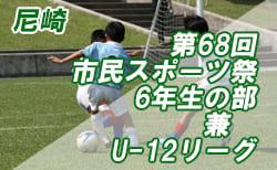 2018年度 第68回市民スポーツ祭6年生の部 兼 U-12リーグ 1/13結果更新!情報お待ちしています