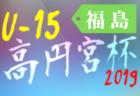 1部2部結果掲載! 2019年度 高円宮杯JFA U-15サッカーリーグ福島
